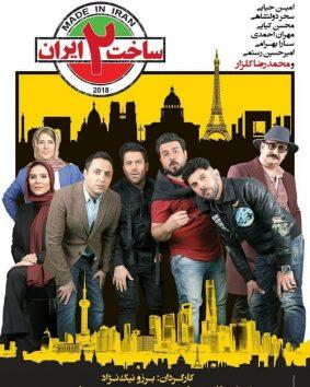 ساخت ایران 2 قسمت 1