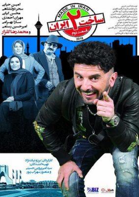 قسمت دوم سریال ساخت ایران
