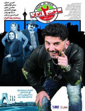 ساخت ایران 2 قسمت 2
