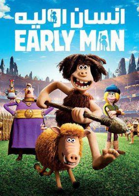 دانلود انیمیشن جدید Early Man 2018 دوبله فارسی با لینک مستقیم