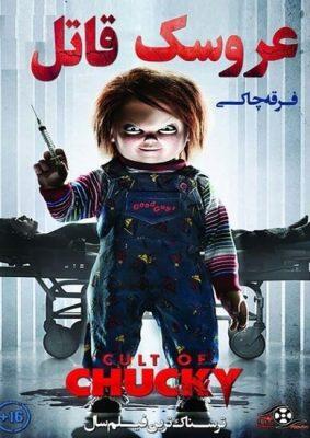 دانلود رایگان دوبله فارسی فیلم عروسک قاتل فرقه چاکی 2017 با کیفیت عالی