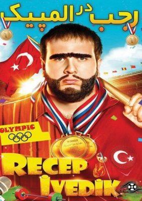 دانلود دوبله فارسی فیلم Recep Ivedik 2017 با لینک مستقیم و کیفیت عالی