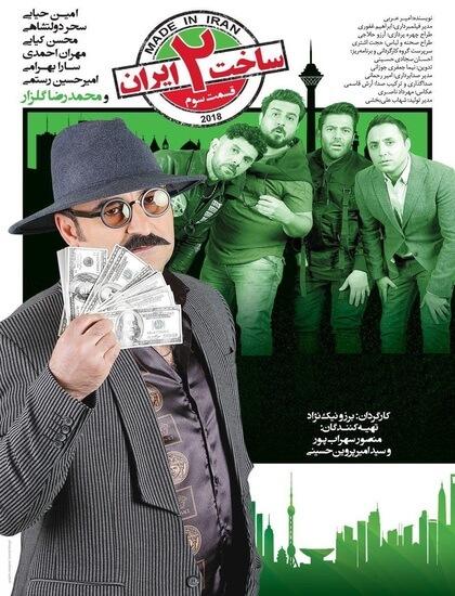 ساخت ایران 2 قسمت 3