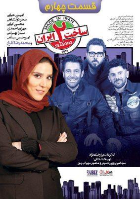 دانلود قسمت 5 ساخت ایران