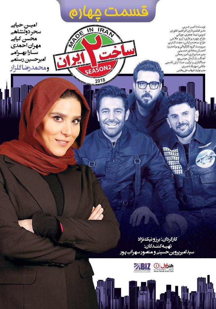 ساخت ایران 2 قسمت 4