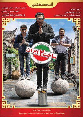 دانلود قسمت 9 ساخت ایران 2