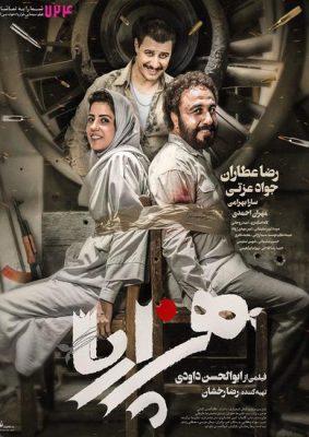 دانلود رایگان فیلم ایرانی هزارپا با کیفیت عالی