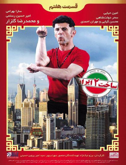 ساخت ایران 2 قسمت 7