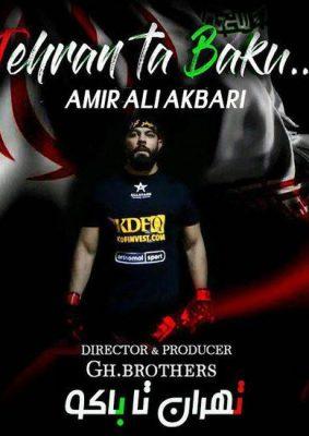 دانلود رایگان مستند تهران تا باکو امیر علی اکبری با کیفیت عالی 1080p