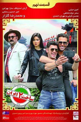دانلود قسمت 10 ساخت ایران 2