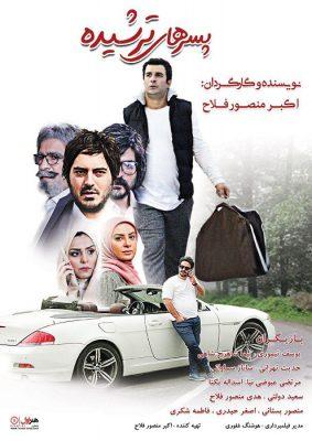 دانلود فیلم پسرهای ترشیده با لینک مستقیم و کیفیت عالی