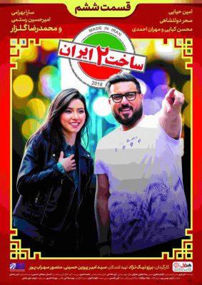 دانلود قسمت 6 شش سریال ساخت ایران