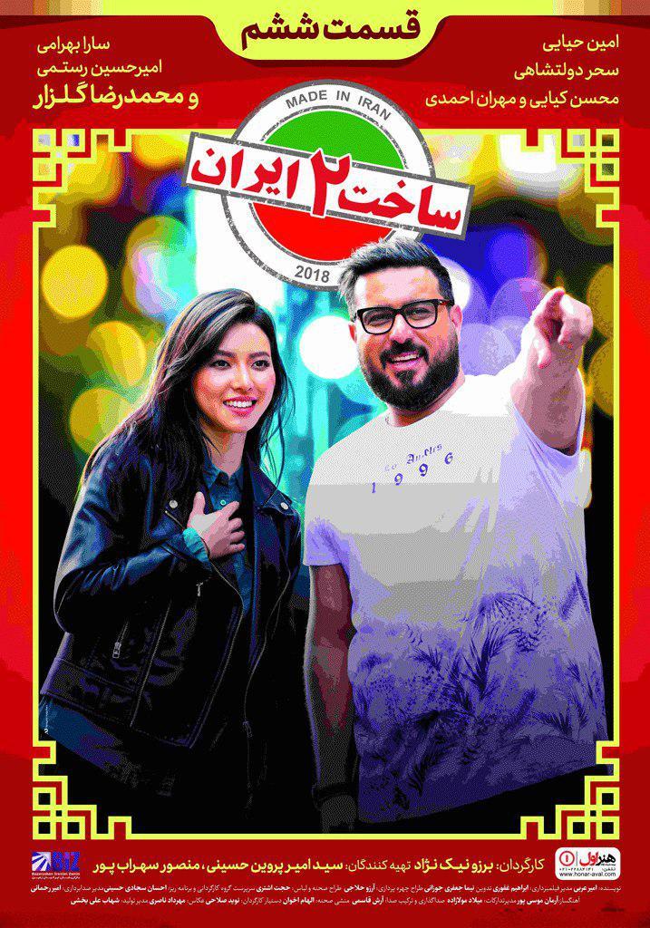 ساخت ایران 2 قسمت 6