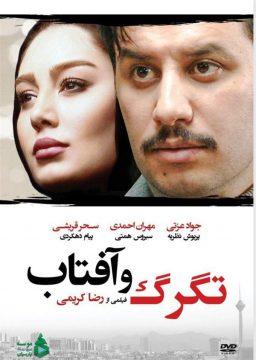دانلود رایگان فیلم ایرانی تگرگ و آفتاب با کیفیت عالی 1080p