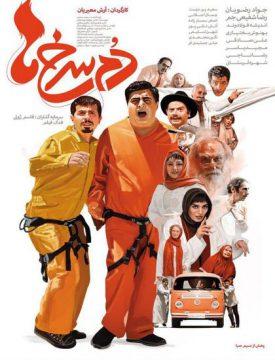 «دُم سرخ ها» یک فیلم کمدی است و به دغدغه و مشکلات جوانان می پردازد. در خلاصه داستان این فیلم آمده: برای فرار از حقیقت خوابیدیم و کابوس دیدیم…