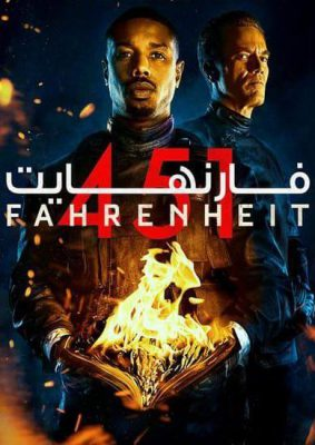 دانلود فیلم Fahrenheit 451 2018 دوبله فارسی با لینک مستقیم