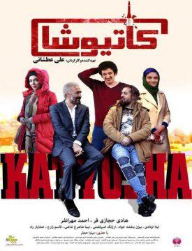 دانلود رایگان فیلم ایرانی کاتیوشا با کیفیت عالی 1080p