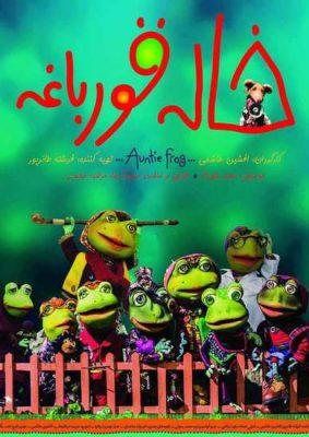 دانلود رایگان فیلم ایرانی خاله قورباغه با کیفیت عالی 1080p