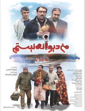 دانلود رایگان فیلم ایرانی من دیوانه نیستم با کیفیت عالی 1080p