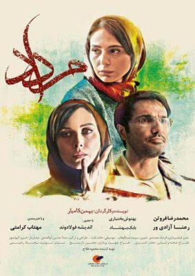 دانلود رایگان فیلم ایرانی مرداد با کیفیت عالی 1080p