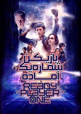 دانلود فیلم Ready Player One 2018 دوبله فارسی با لینک مستقیم