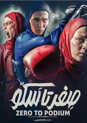 دانلود مستند صفر تا سکو (روایتی از زندگی خواهران منصوریان) با کیفیت 1080p