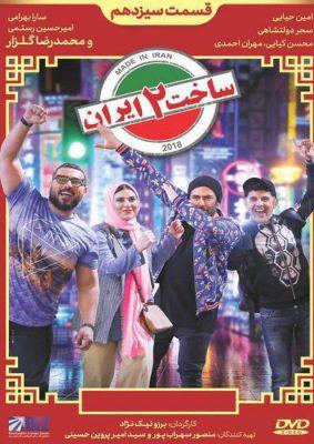 دانلود و خرید قانونی فیلم ساخت ایران 2 - قسمت 13