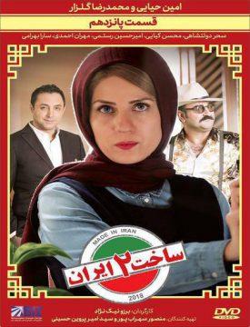 ساخت ایران 2 قسمت 15
