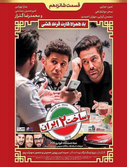 ساخت ایران 2 قسمت 16