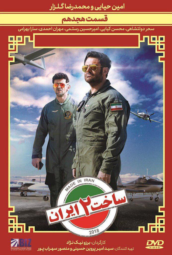 ساخت ایران 2 قسمت 18