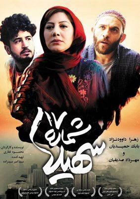 دانلود رایگان فیلم شماره 17 سهیلا با لینک مستقیم
