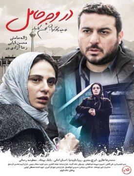 دانلود فیلم ایرانی در وجه حامل با کیفیت عالی 1080p