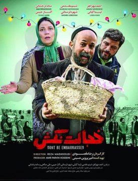 دانلود فیلم ایرانی خجالت نکش با کیفیت عالی 1080p