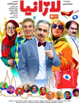 دانلود فیلم ایرانی لازانیا با کیفیت عالی 1080p