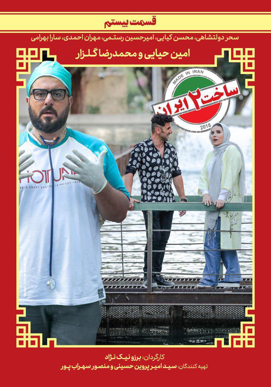 ساخت ایران 2 قسمت 20