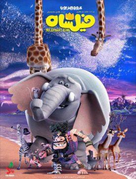 دانلود رایگان انیمیشن فیلشاه با لینک مستقیم
