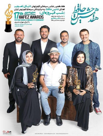 جشن سینمایی حافظ