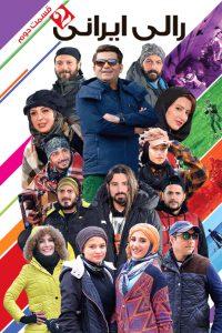 رالی ایرانی 2 قسمت 2