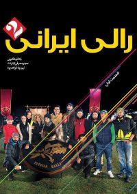 رالی ایرانی 2 قسمت 1