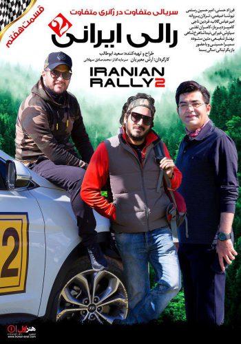 رالی ایرانی 2 قسمت 7