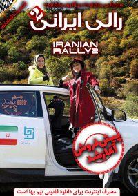 رالی ایرانی 2 قسمت 8