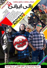 رالی ایرانی 2 قسمت 5