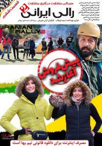 رالی ایرانی 2 قسمت 6