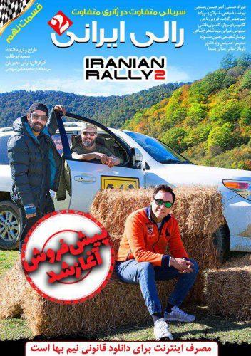رالی ایرانی 2 قسمت 9