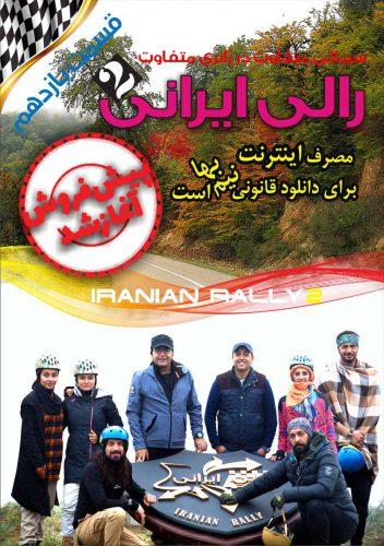 رالی ایرانی 2 قسمت 11
