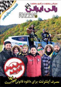 رالی ایرانی 2 قسمت 12