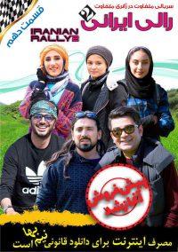 رالی ایرانی 2 قسمت 10