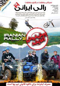 رالی ایرانی 2 قسمت 13