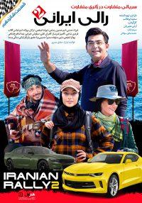 رالی ایرانی 2 قسمت 16