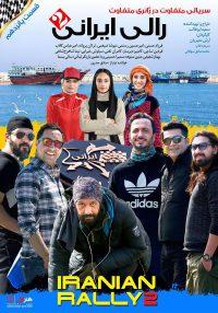 رالی ایرانی 2 قسمت 15